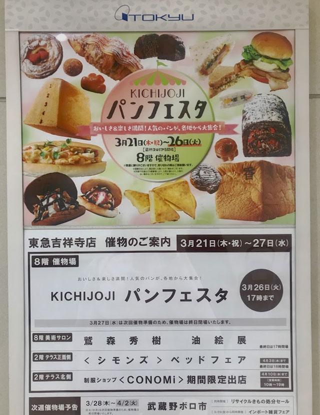 東急吉祥寺パンフェスタ