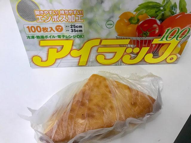 三角チーズパンをアイラップで保存