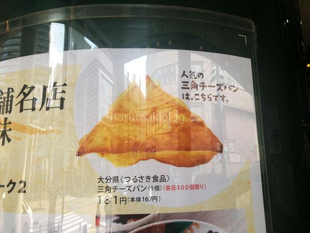 三角チーズパン九州物産展