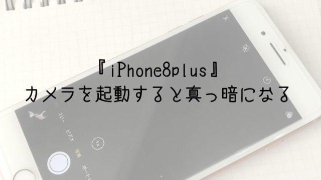 iphone8lusのカメラ