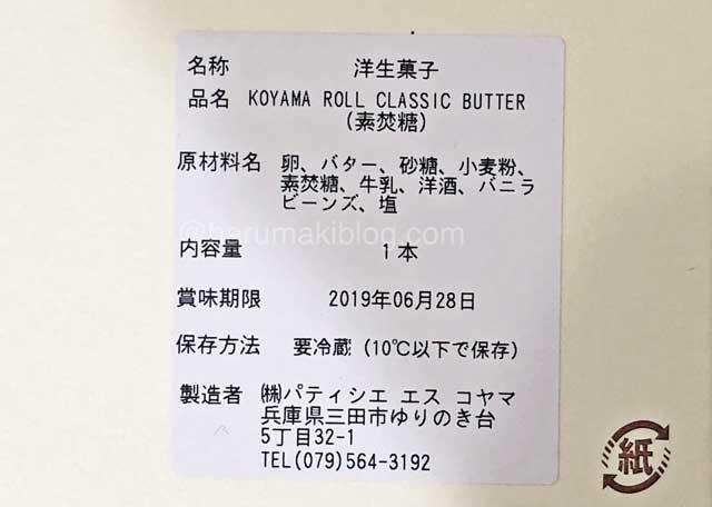 コヤマロールクラシックバター原材料