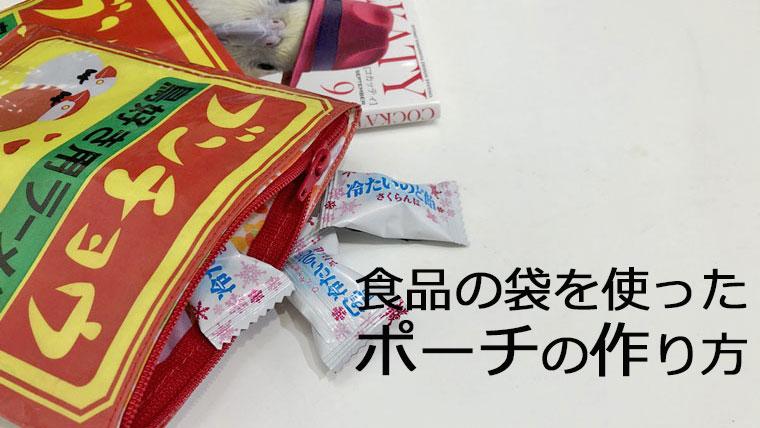お菓子の袋ポーチ