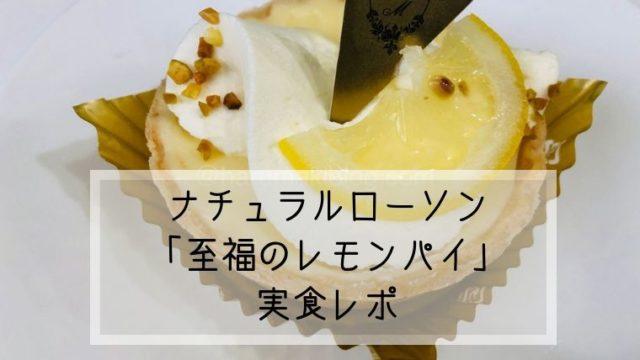 ナチュラルローソン至福のレモンパイ