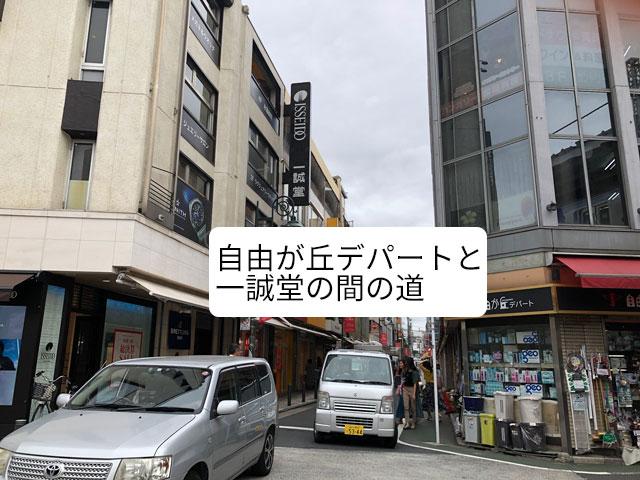 亀谷万年堂総本店への道