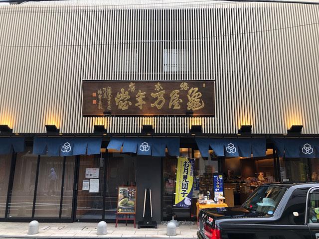 亀谷万年堂総本店