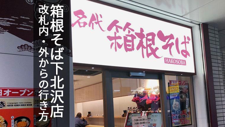 箱根そば下北沢店