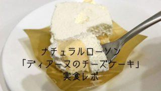 ナチュラルローソンディアーヌのチーズケーキ