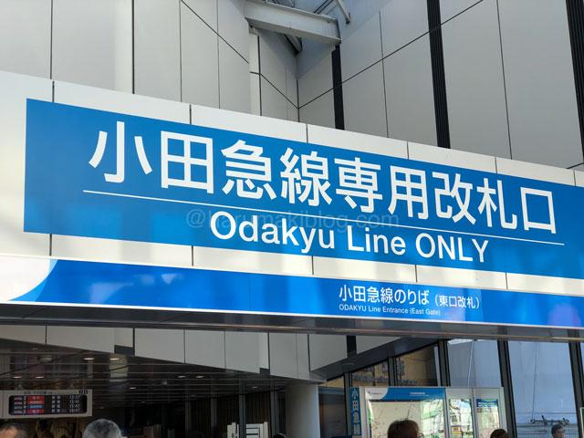 小田急線下北沢駅東口