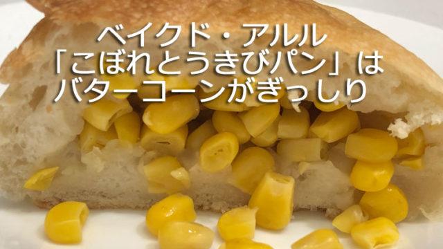 アルル こぼれとうきびパン