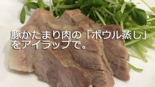 豚肉ボウル蒸し アイラップレシピ