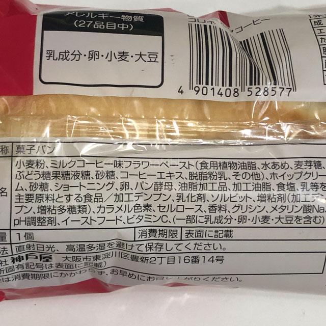 神戸屋UCC COFFEE ミルクコーヒーコロネ