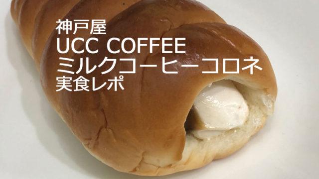 神戸屋UCCCOFFEEミルクコーヒーコロネ