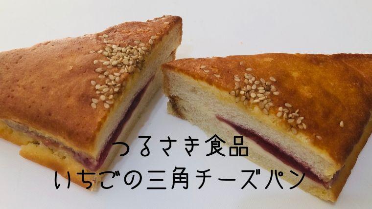 いちごの三角チーズパン