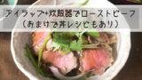 アイラップと炊飯器活用・簡単で失敗しないローストビーフ