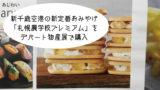 実食レポ「札幌農学校プレミアム」byきのとや・定番お土産スイーツの新アレンジ