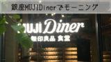 無印良品銀座「MUJI Diner」で和・洋のモーニングをいただく