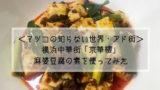 横浜京華樓麻婆豆腐の素のおいしい食べ方ー【マツコの知らない世界・アド街ック天国】