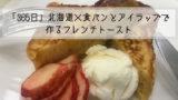 アイラップでしっかり浸るフレンチトースト「365日」北海道×食パンで作ったよ